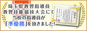 埼玉県教習指導員教習技能競技大会にて当校の指導員が「準優勝」を頂きました!