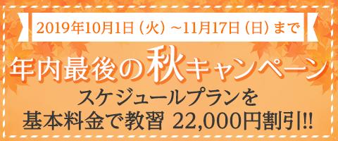 2019年10月1日(火)~11月17日(日)まで 年内最後の秋キャンペーン スケジュールプランを基本料金で教習 22,000円割引!!