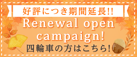 Renewal open campaign! 普通車をお申込みの方