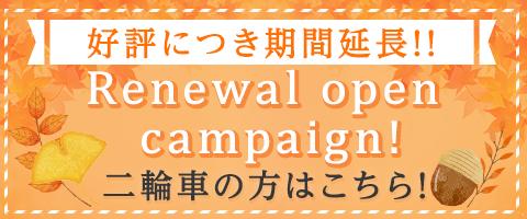 Renewal open campaign! 二輪車をお申込みの方