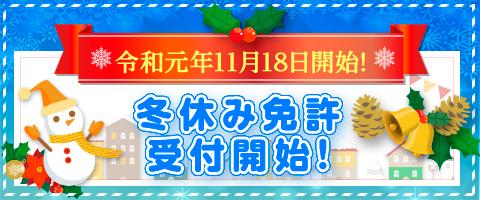 令和元年11月18日開始! 冬休み免許受付開始!