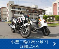 小型二輪(125cc以下)