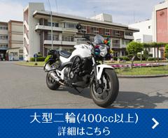大型二輪(400cc超)